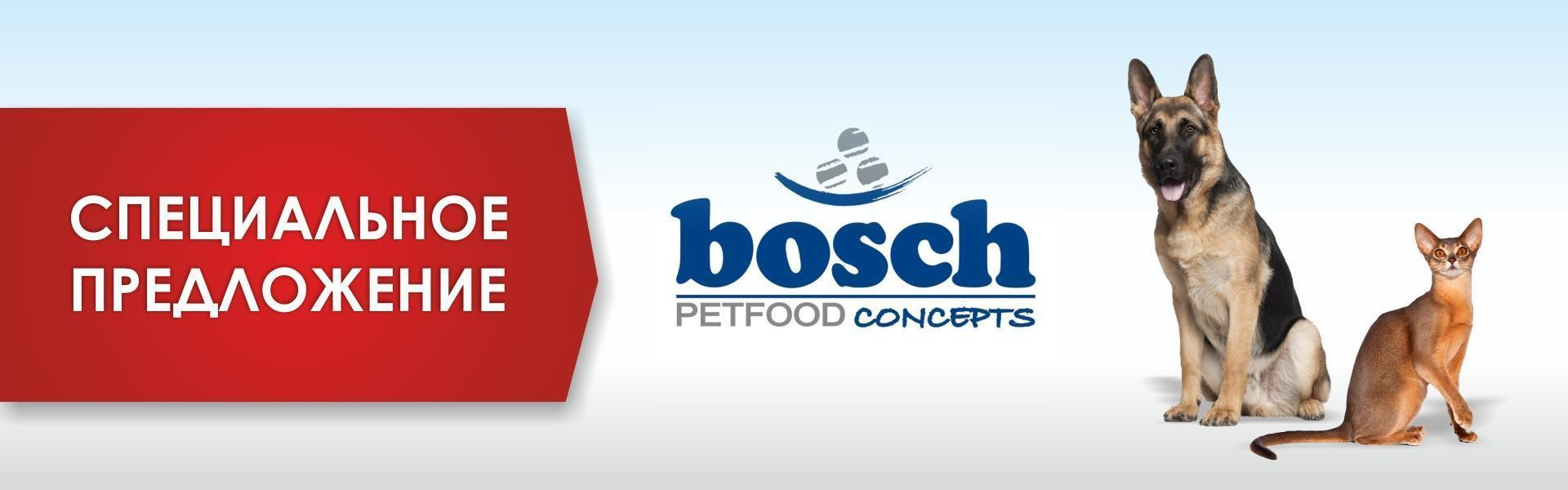 Bosch - специальное предложение!