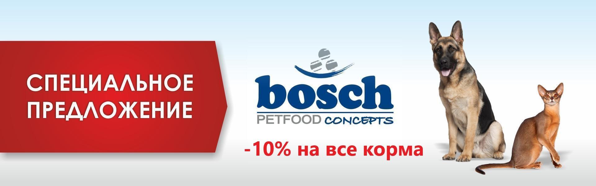Бош 10%