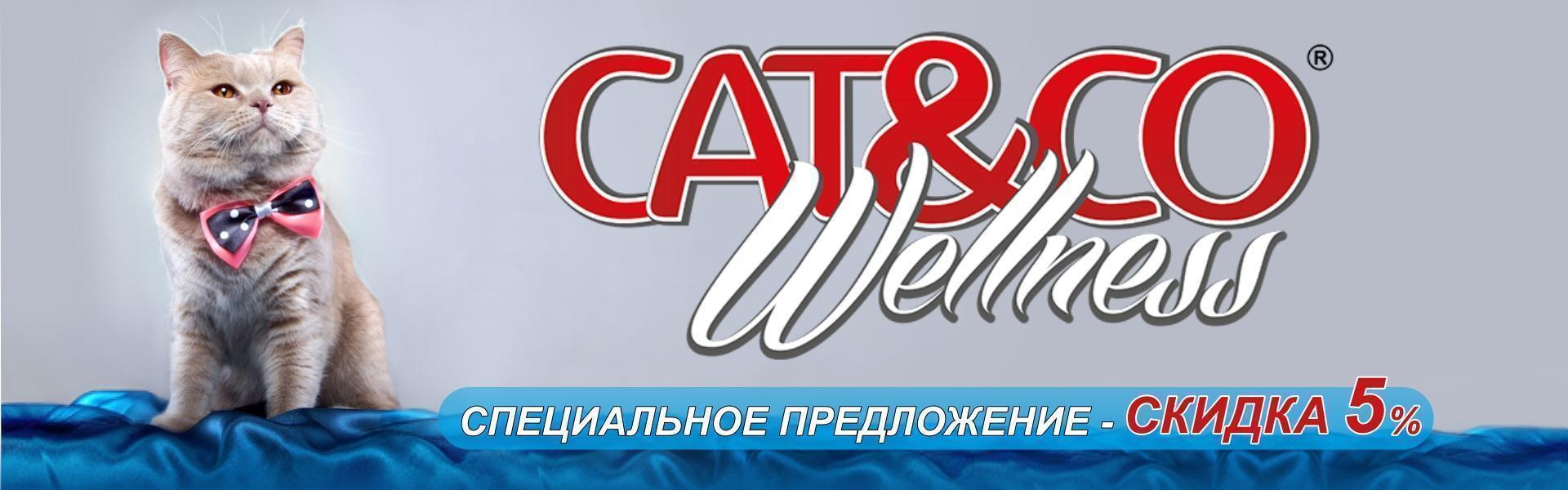 Cat&Co Wellness - специальное предложение скидка 5%!